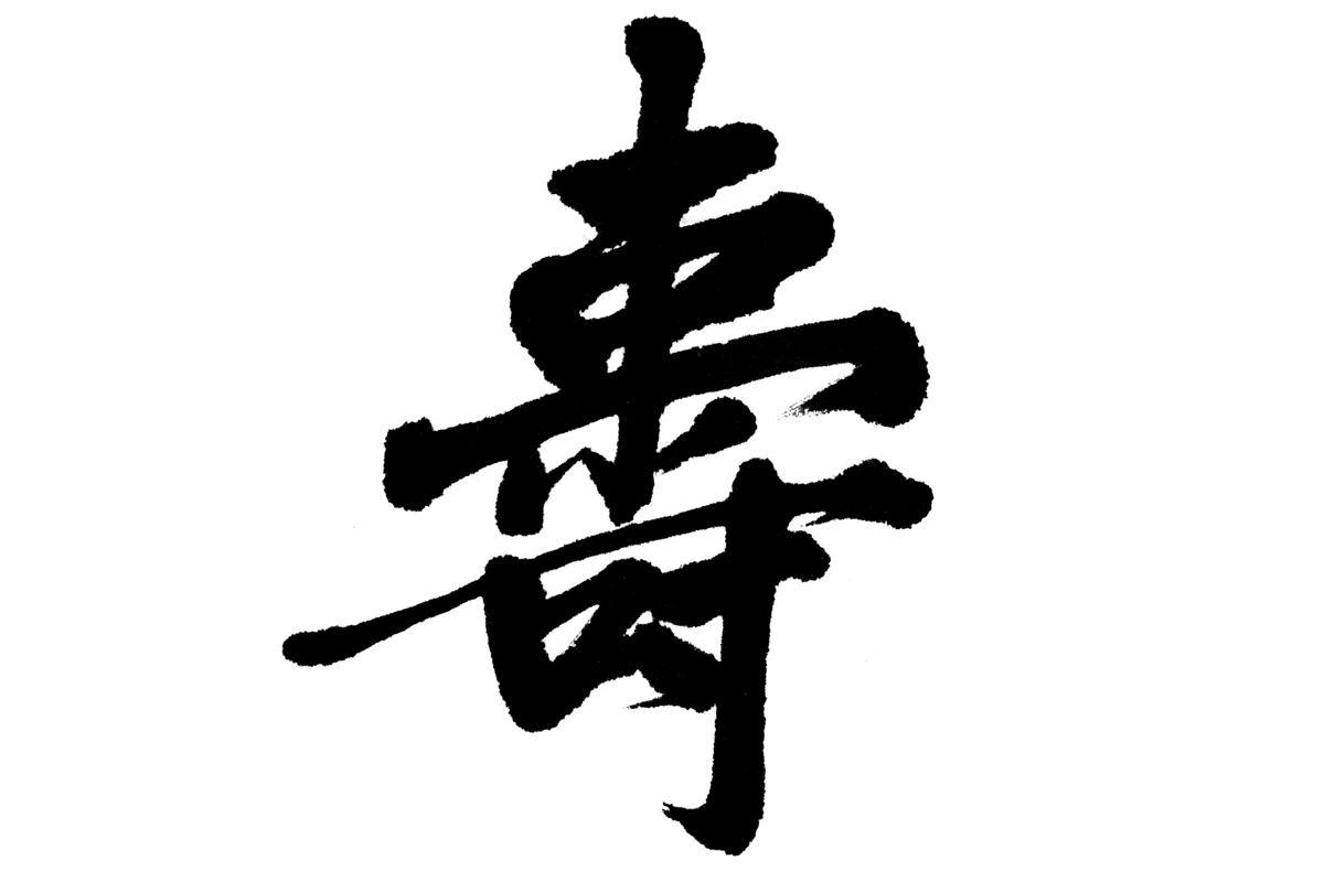 Chinese good luck symbols chinese characters shou buycottarizona