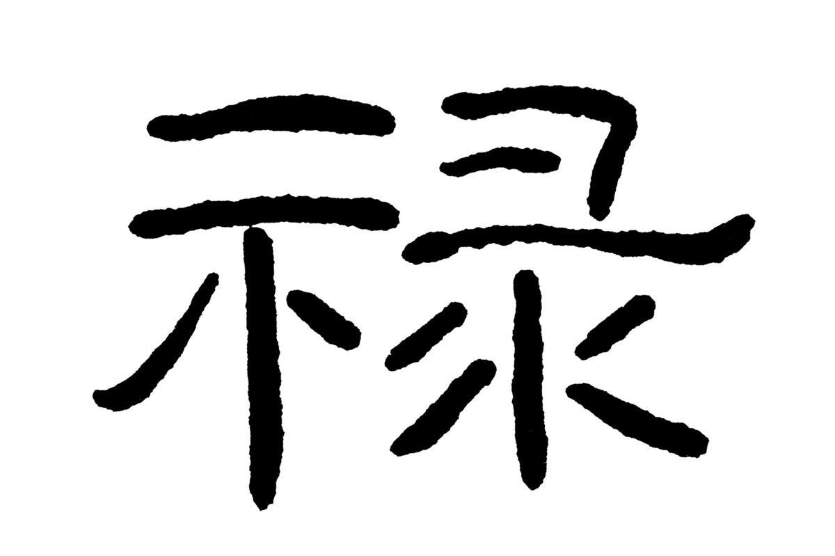 Chinese good luck symbols chinese characters lu buycottarizona