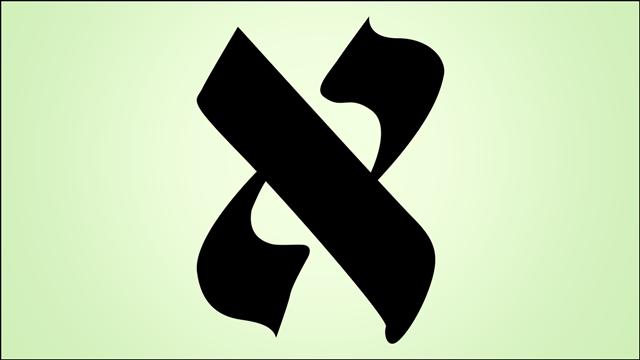 Alchemy aleph symbol
