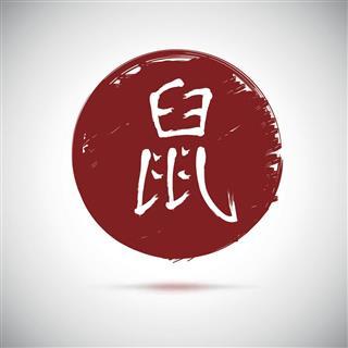 Zodiac symbol calligraphy rat