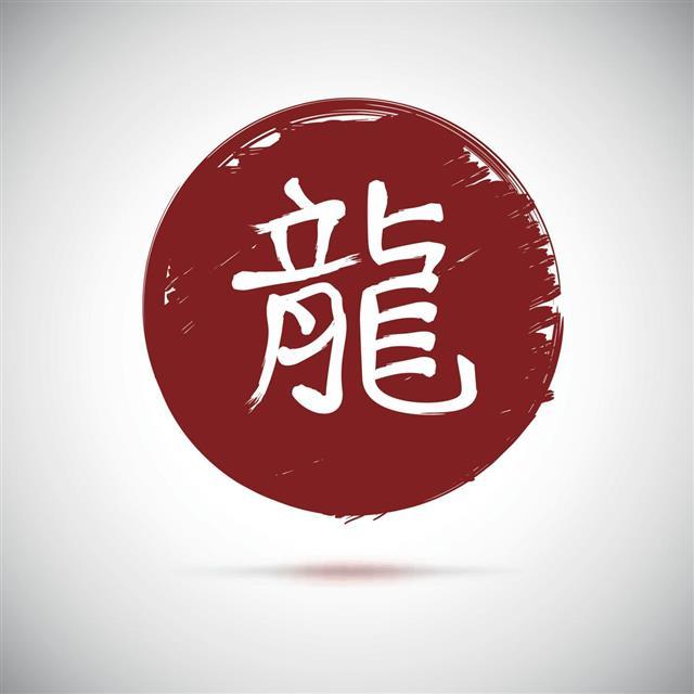 Zodiac symbol calligraphy dragon